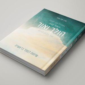 הספר הולך ואור -בראשית