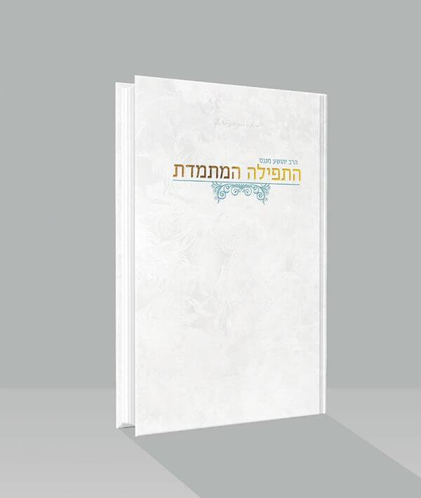 הספר התפילה המתמדת בהוצאת מים חיים